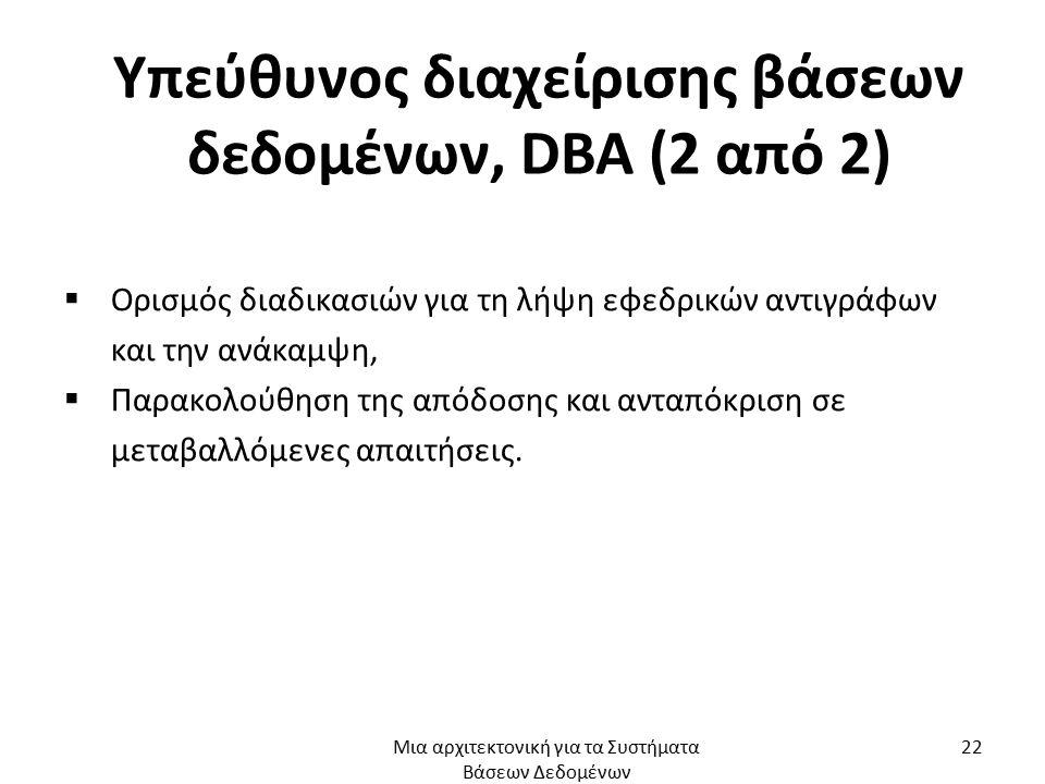 Υπεύθυνος διαχείρισης βάσεων δεδομένων, DBA (2 από 2)
