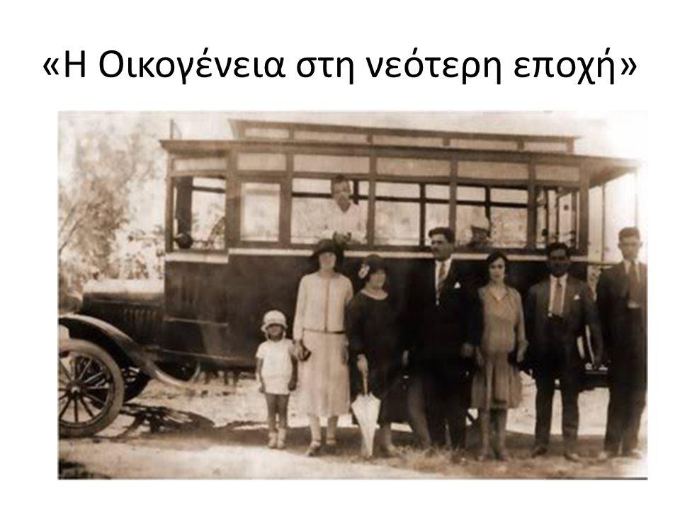 «Η Οικογένεια στη νεότερη εποχή»