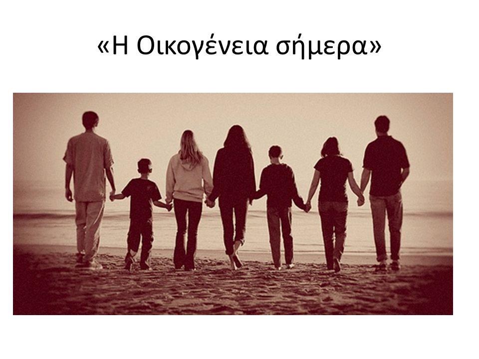 «Η Οικογένεια σήμερα»