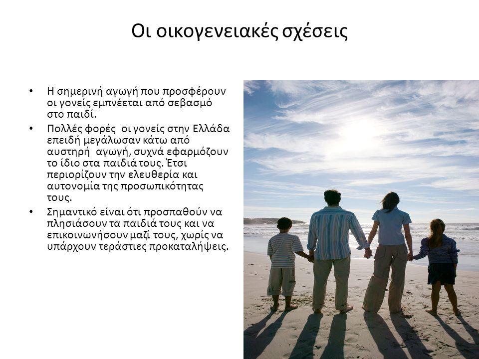 Οι οικογενειακές σχέσεις