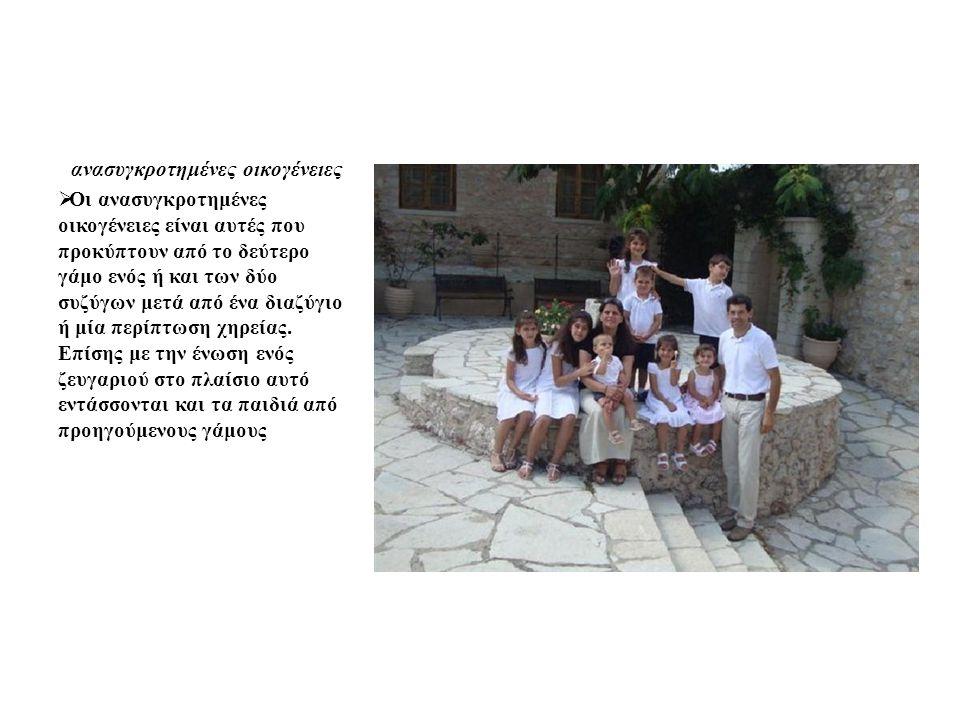 ανασυγκροτημένες οικογένειες