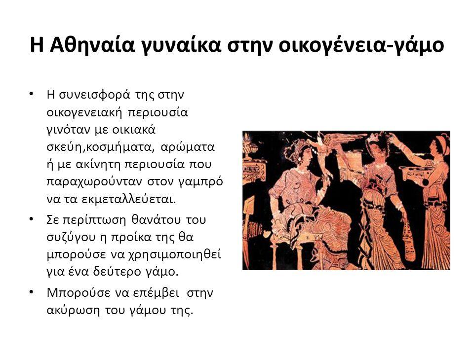 Η Αθηναία γυναίκα στην οικογένεια-γάμο