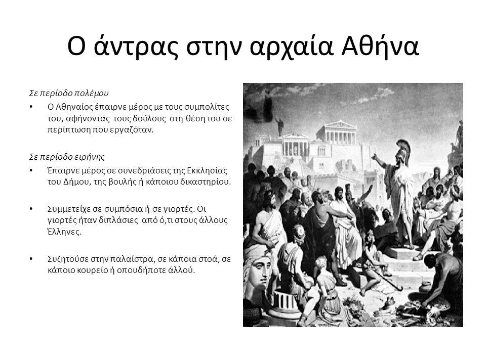Ο άντρας στην αρχαία Αθήνα