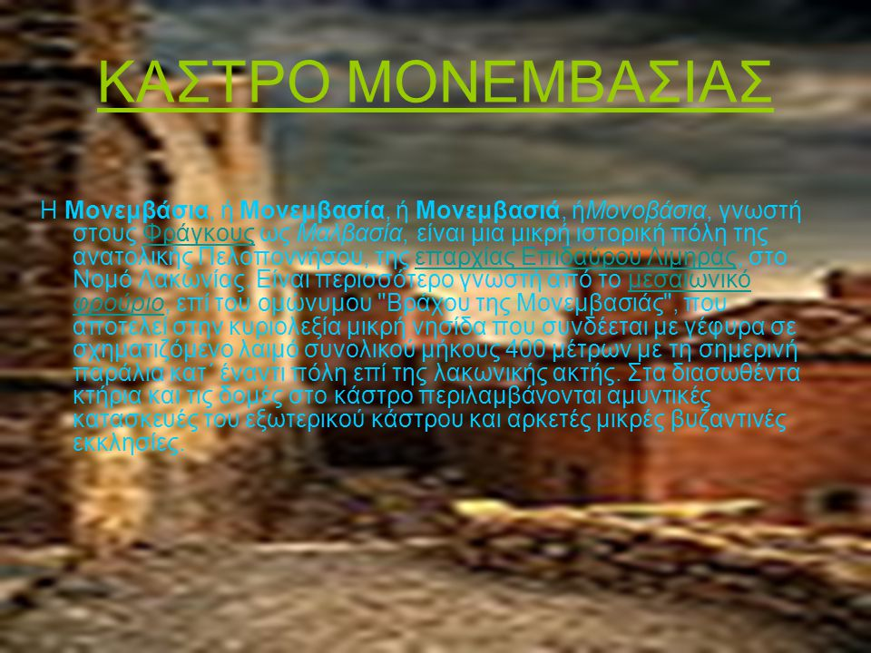 ΚΑΣΤΡΟ ΜΟΝΕΜΒΑΣΙΑΣ