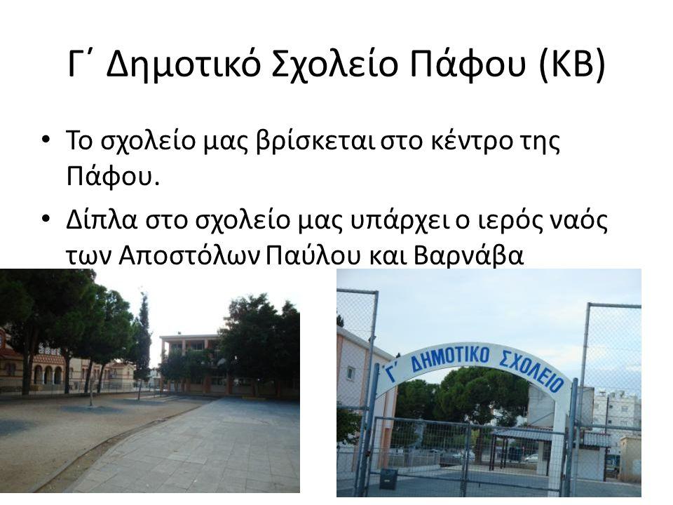 Γ΄ Δημοτικό Σχολείο Πάφου (ΚΒ)