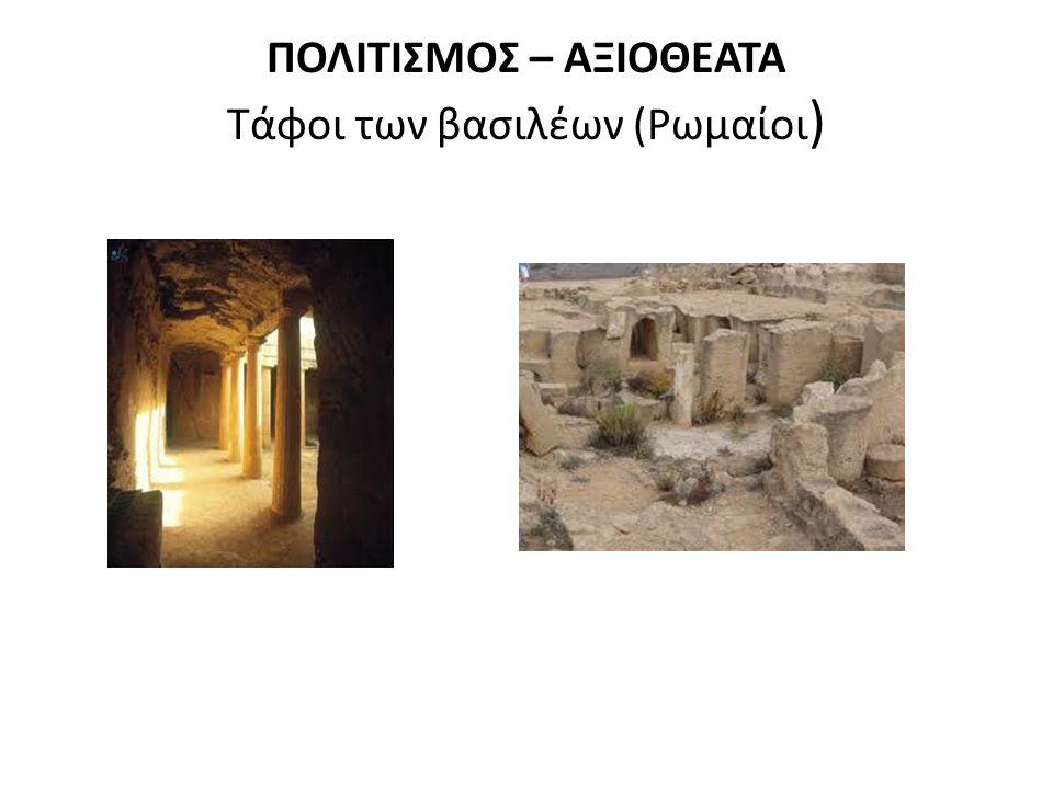 ΠΟΛΙΤΙΣΜΟΣ – ΑΞΙΟΘΕΑΤΑ Τάφοι των βασιλέων (Ρωμαίοι)