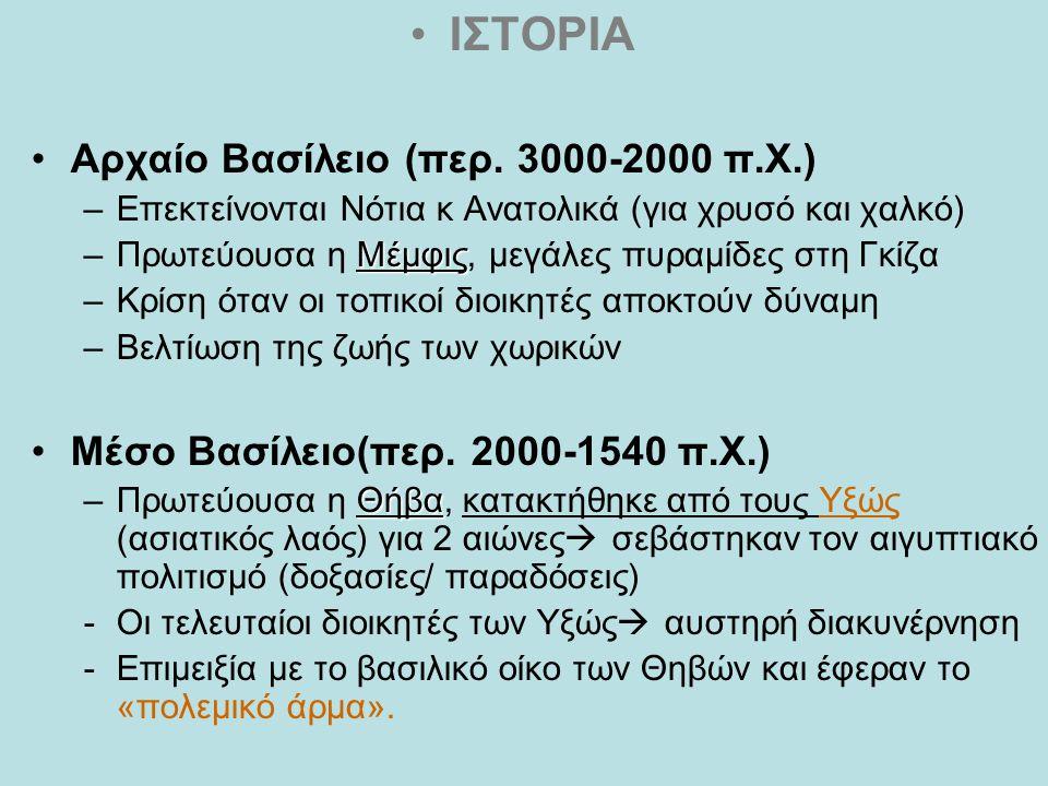 ΙΣΤΟΡΙΑ Αρχαίο Βασίλειο (περ. 3000-2000 π.Χ.)