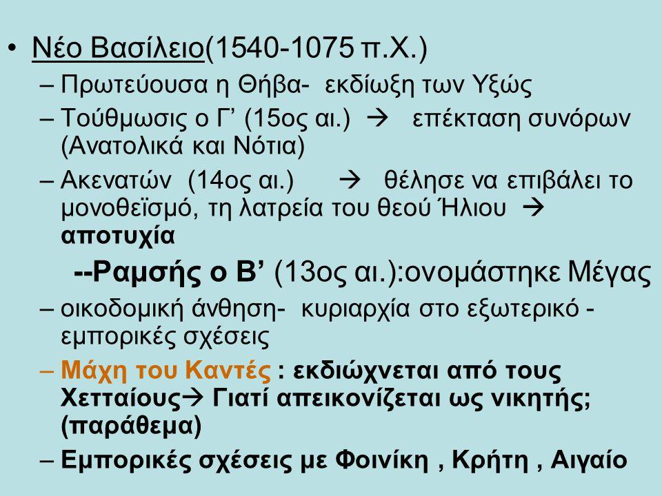 --Ραμσής ο Β' (13ος αι.):ονομάστηκε Μέγας