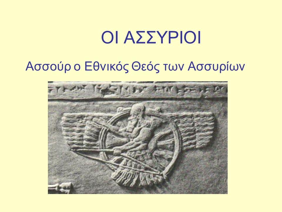 Ασσούρ ο Εθνικός Θεός των Ασσυρίων