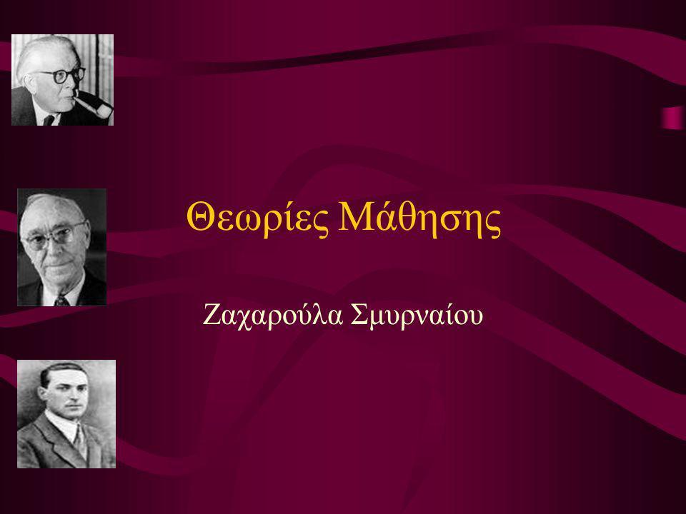 Θεωρίες Μάθησης Zαχαρούλα Σμυρναίου