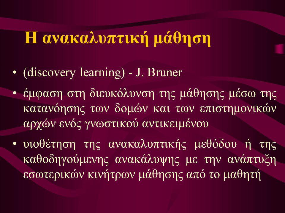 Η ανακαλυπτική μάθηση (discovery learning) - J. Bruner
