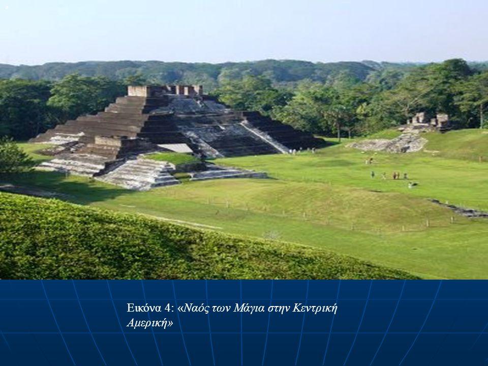 Εικόνα 4: «Ναός των Μάγια στην Κεντρική Αμερική»