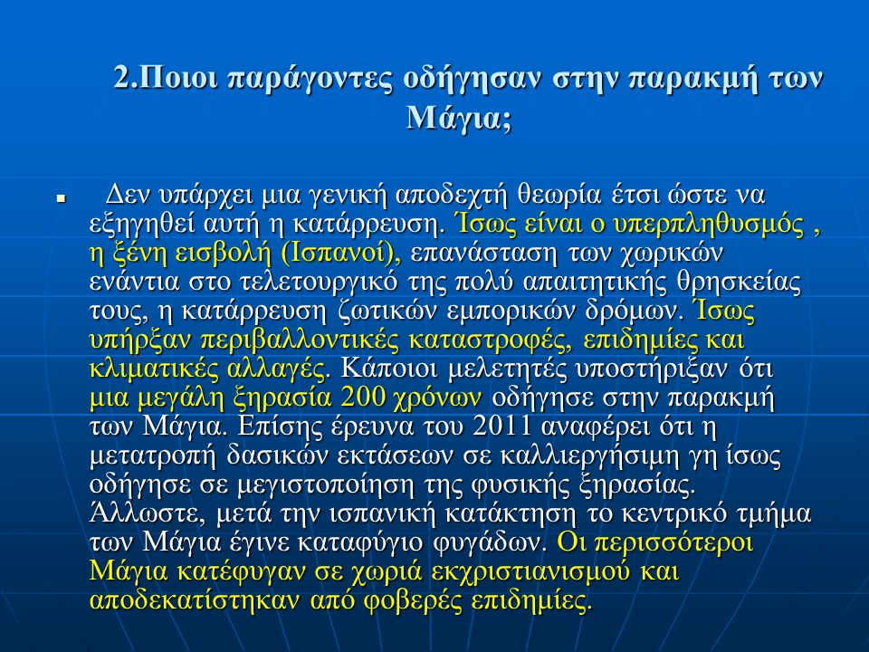 2.Ποιοι παράγοντες οδήγησαν στην παρακμή των Μάγια;