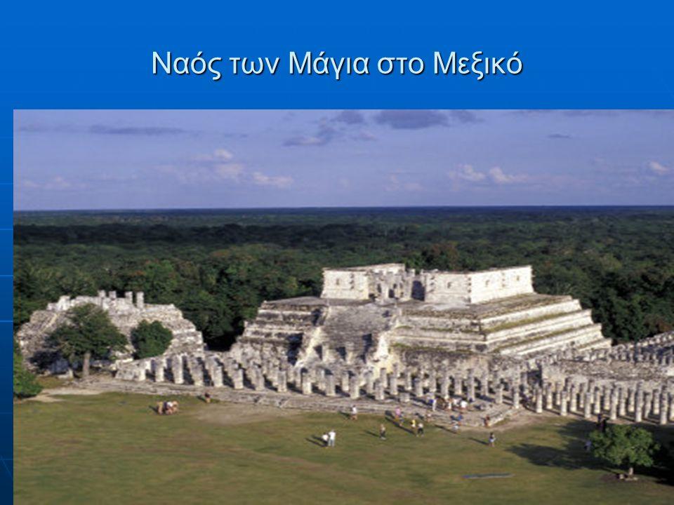 Ναός των Μάγια στο Μεξικό