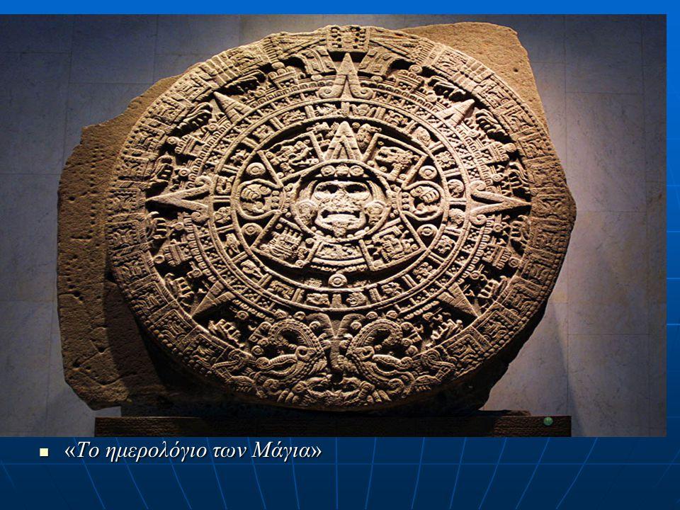 «Το ημερολόγιο των Μάγια»