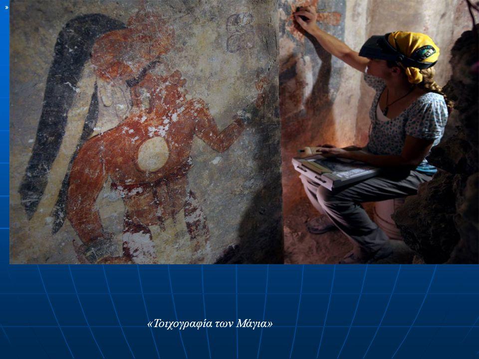 «Τοιχογραφία των Μάγια»