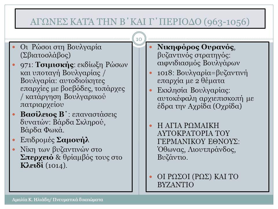 ΑΓΩΝΕΣ ΚΑΤΆ ΤΗΝ Β΄ΚΑΙ Γ΄ΠΕΡΙΟΔΟ (963-1056)
