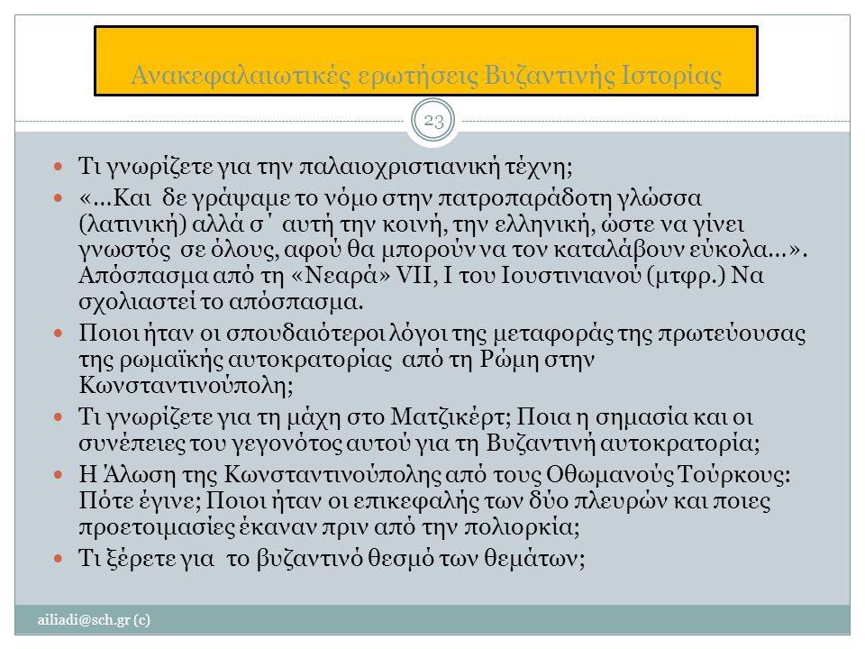 Ανακεφαλαιωτικές ερωτήσεις Βυζαντινής Ιστορίας