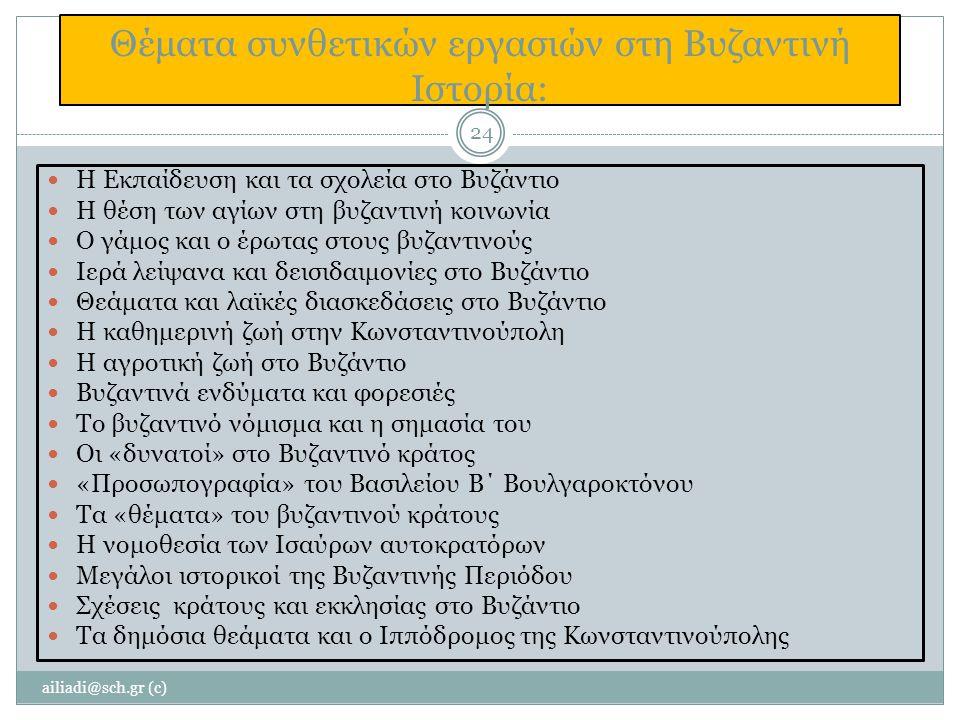 Θέματα συνθετικών εργασιών στη Βυζαντινή Ιστορία: