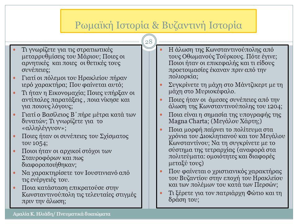 Ρωμαϊκή Ιστορία & Βυζαντινή Ιστορία
