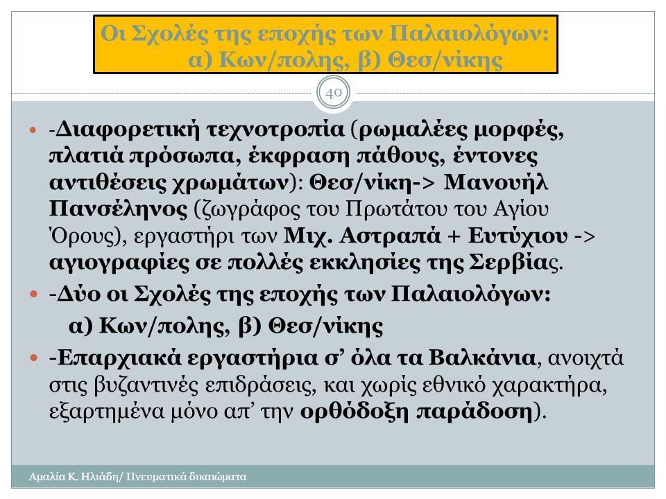 Οι Σχολές της εποχής των Παλαιολόγων: α) Κων/πολης, β) Θεσ/νίκης