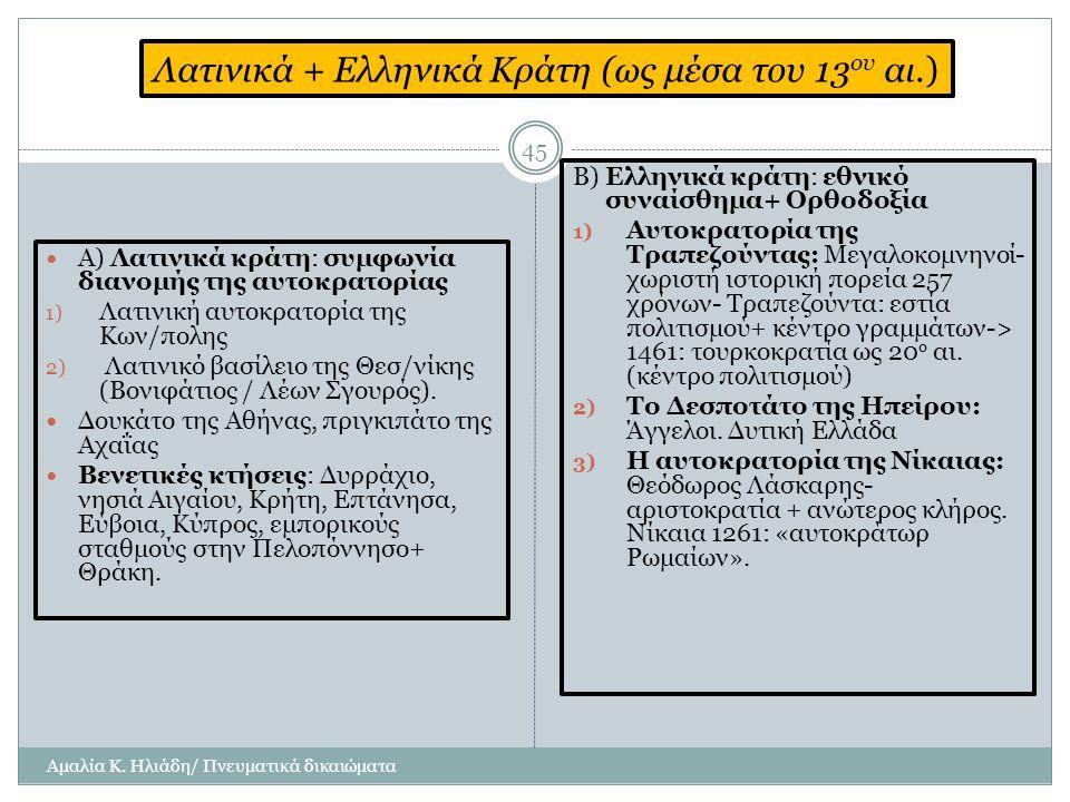 Λατινικά + Ελληνικά Κράτη (ως μέσα του 13ου αι.)