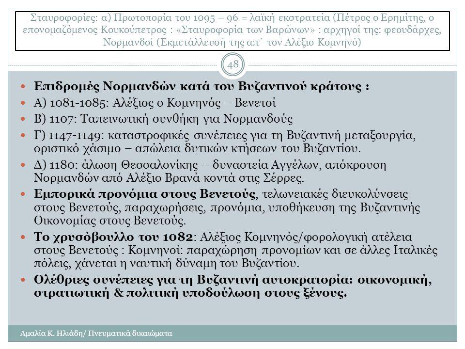 Επιδρομές Νορμανδών κατά του Βυζαντινού κράτους :