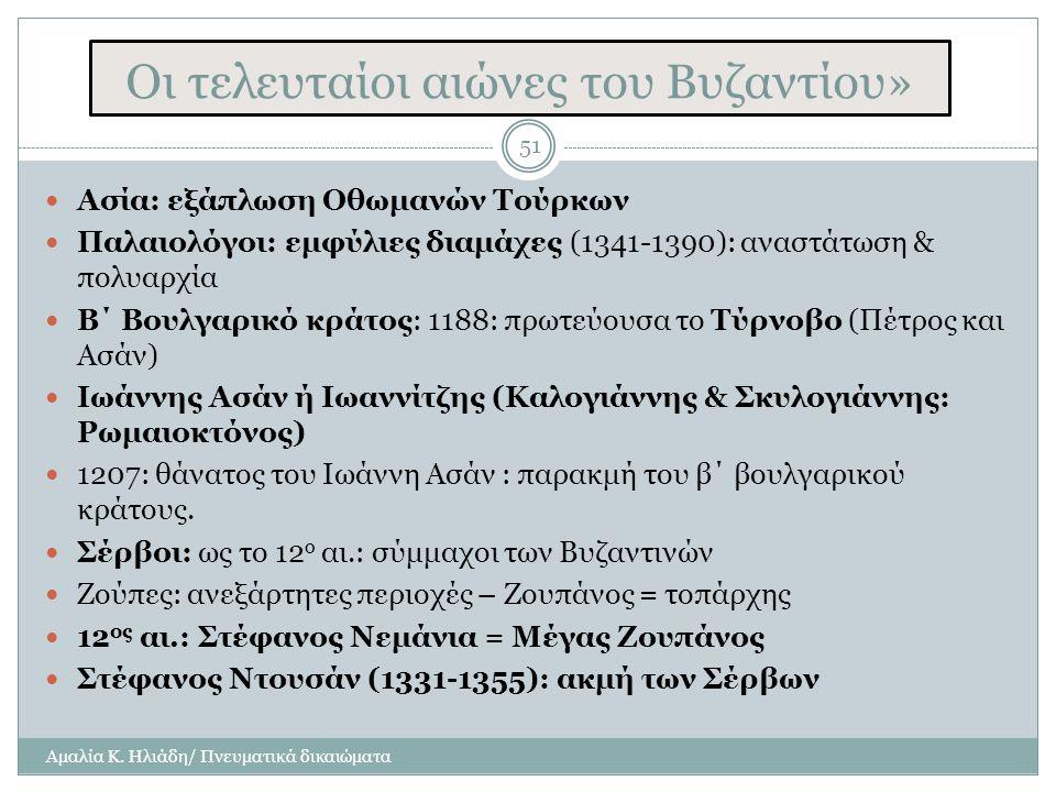 Οι τελευταίοι αιώνες του Βυζαντίου»