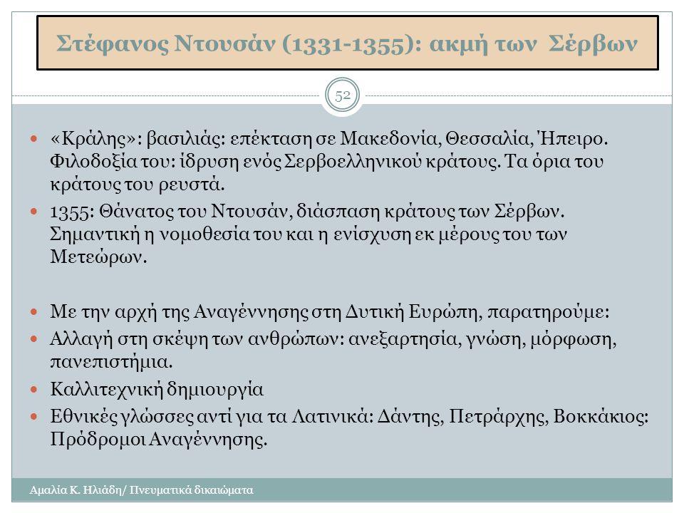 Στέφανος Ντουσάν (1331-1355): ακμή των Σέρβων