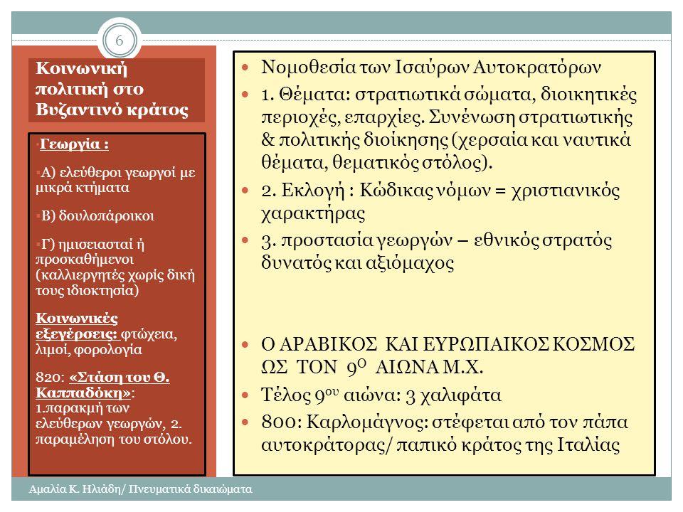 Κοινωνική πολιτική στο Βυζαντινό κράτος