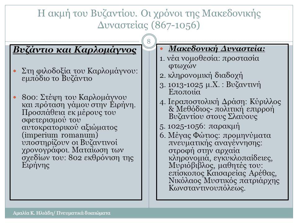 Η ακμή του Βυζαντίου. Οι χρόνοι της Μακεδονικής Δυναστείας (867-1056)
