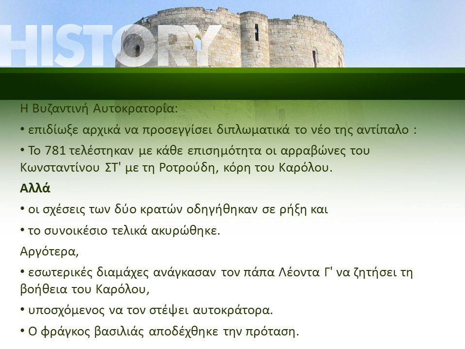 Η Βυζαντινή Αυτοκρατορία: