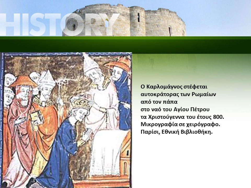 Ο Καρλομάγνος στέφεται αυτοκράτορας των Ρωμαίων