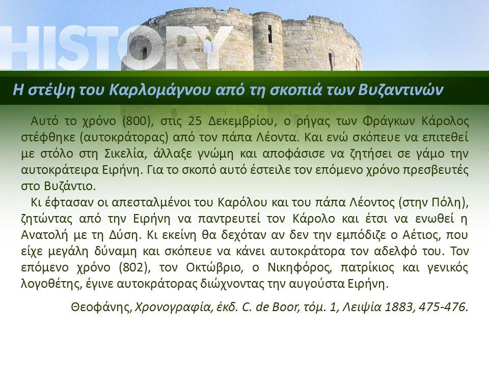 Η στέψη του Καρλομάγνου από τη σκοπιά των Βυζαντινών