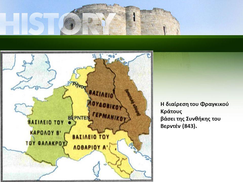 Η διαίρεση του Φραγκικού Κράτους