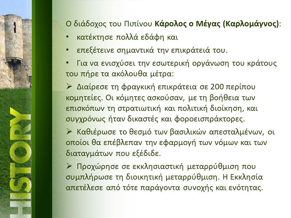 Ο διάδοχος του Πιπίνου Κάρολος ο Μέγας (Καρλομάγνος):