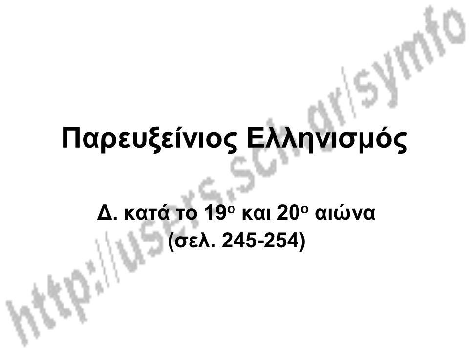 Παρευξείνιος Ελληνισμός