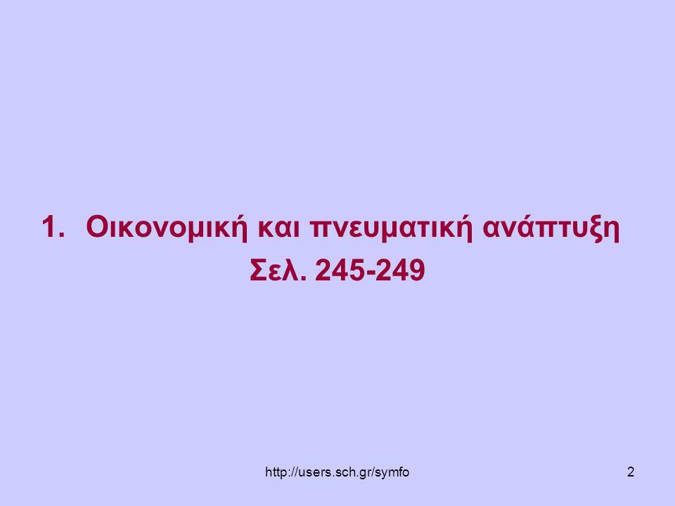 Οικονομική και πνευματική ανάπτυξη Σελ. 245-249