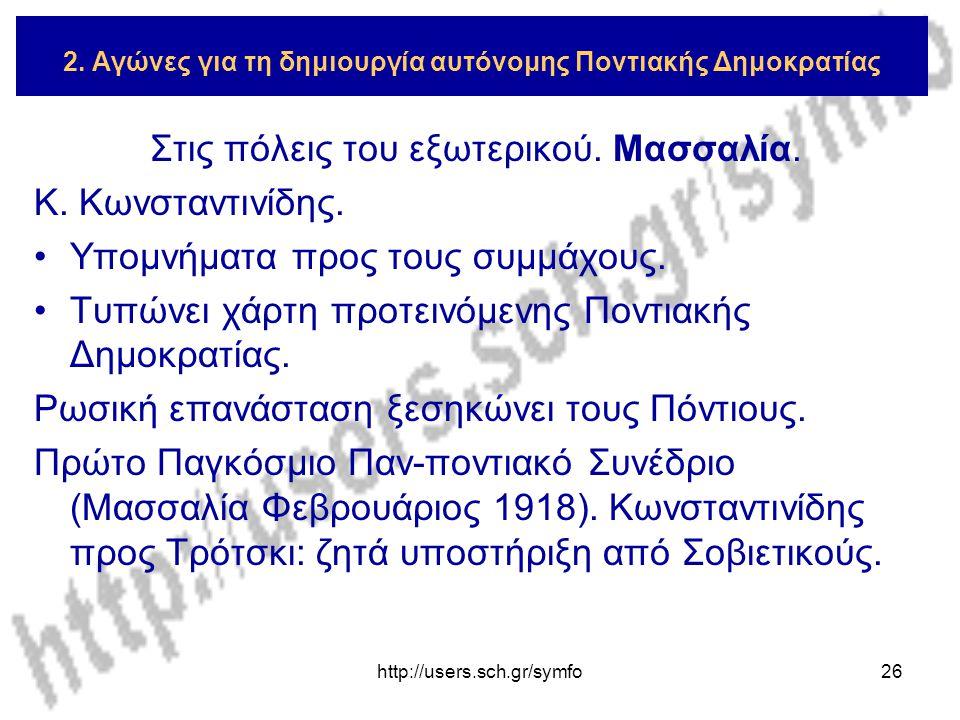 2. Αγώνες για τη δημιουργία αυτόνομης Ποντιακής Δημοκρατίας