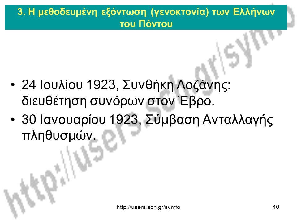 3. Η μεθοδευμένη εξόντωση (γενοκτονία) των Ελλήνων του Πόντου