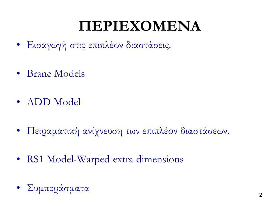 ΠΕΡΙΕΧΟΜΕΝΑ Εισαγωγή στις επιπλέον διαστάσεις. Brane Models ADD Model