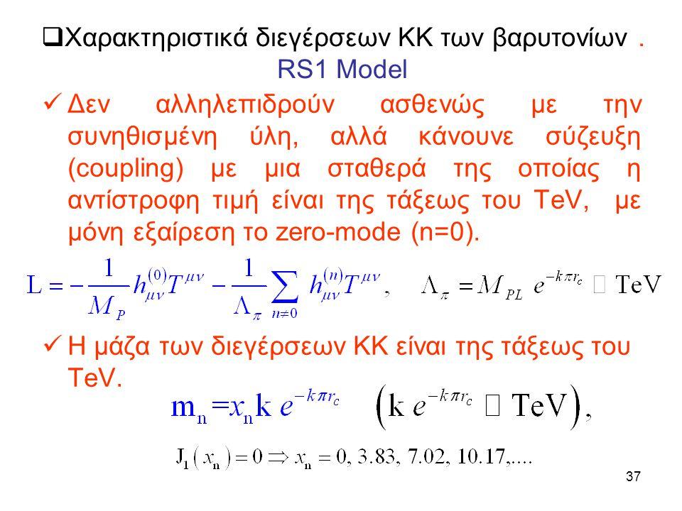 Χαρακτηριστικά διεγέρσεων KK των βαρυτονίων .