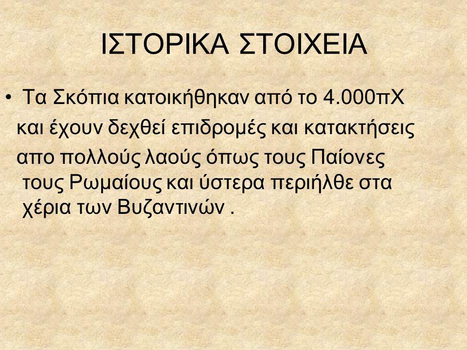 ΙΣΤΟΡΙΚΑ ΣΤΟΙΧΕΙΑ Τα Σκόπια κατοικήθηκαν από το 4.000πΧ