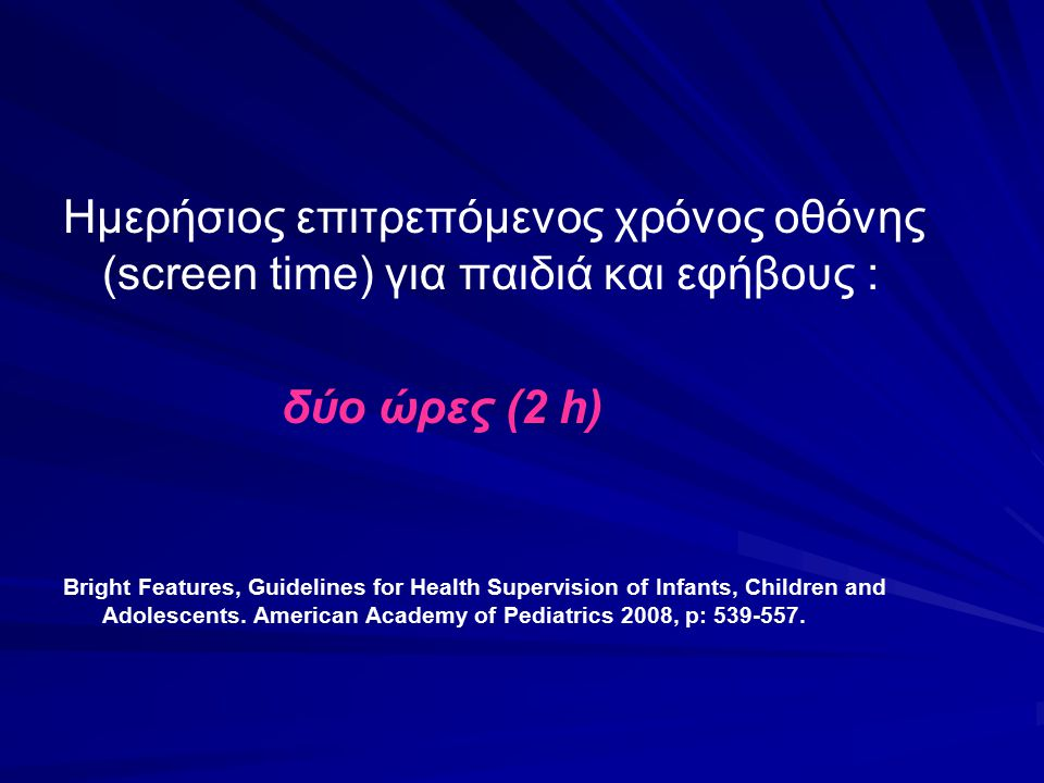 Ημερήσιος επιτρεπόμενος χρόνος οθόνης (screen time) για παιδιά και εφήβους :