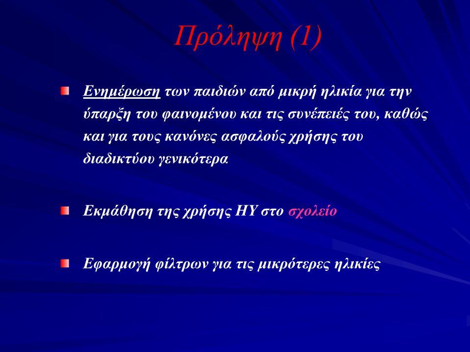Πρόληψη (1)