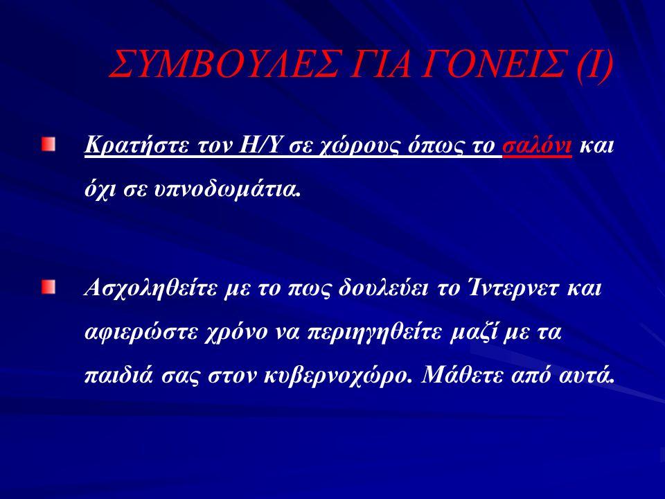 ΣΥΜΒΟΥΛΕΣ ΓΙΑ ΓΟΝΕΙΣ (Ι)