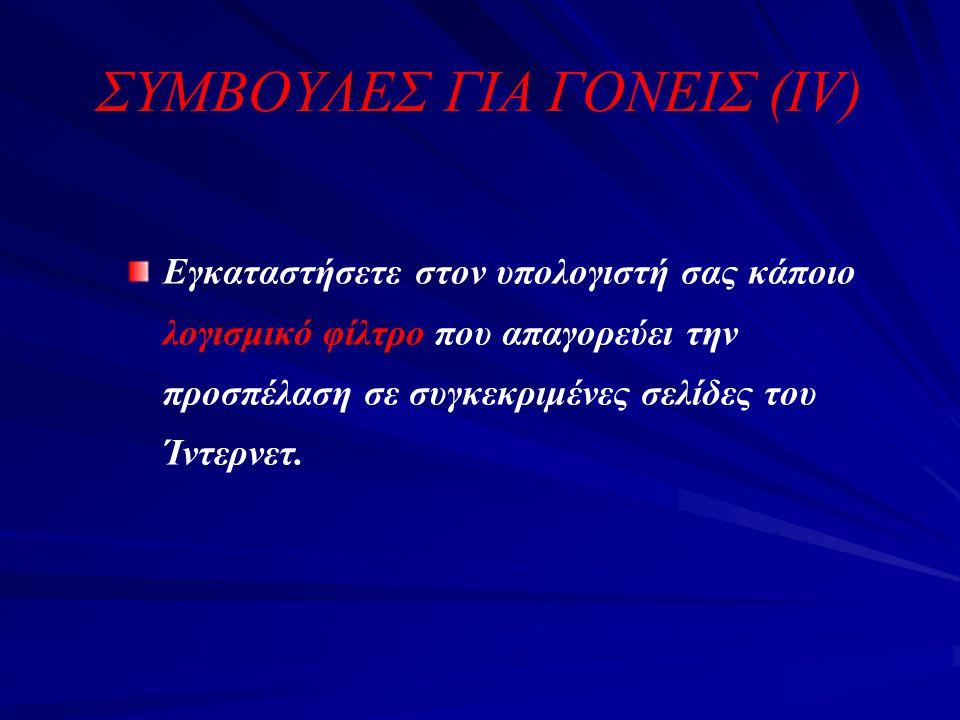 ΣΥΜΒΟΥΛΕΣ ΓΙΑ ΓΟΝΕΙΣ (ΙV)
