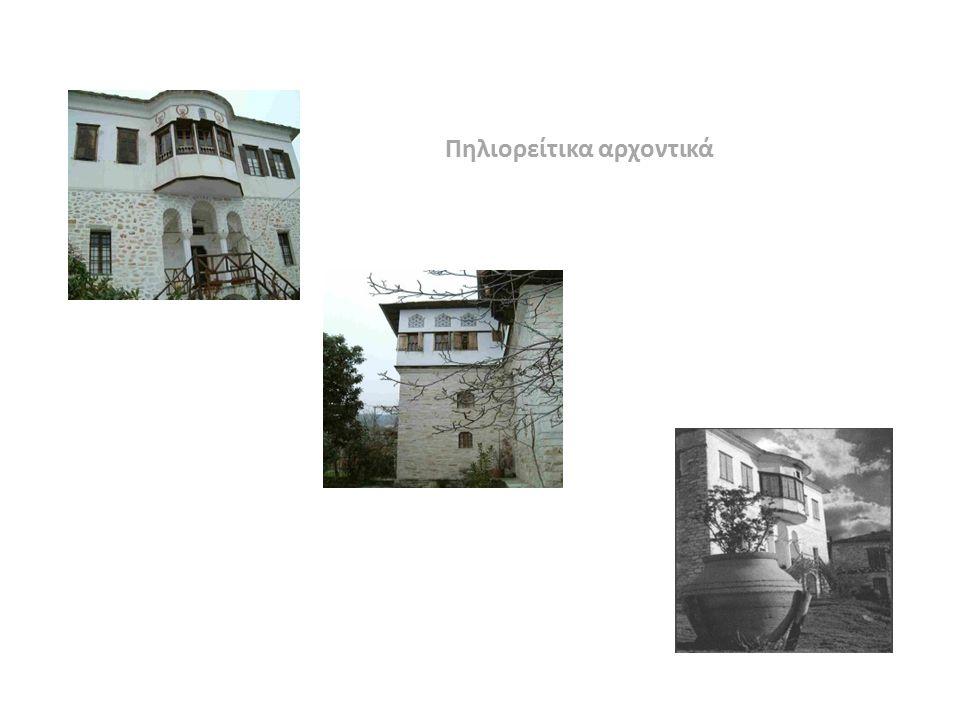 Πηλιορείτικα αρχοντικά