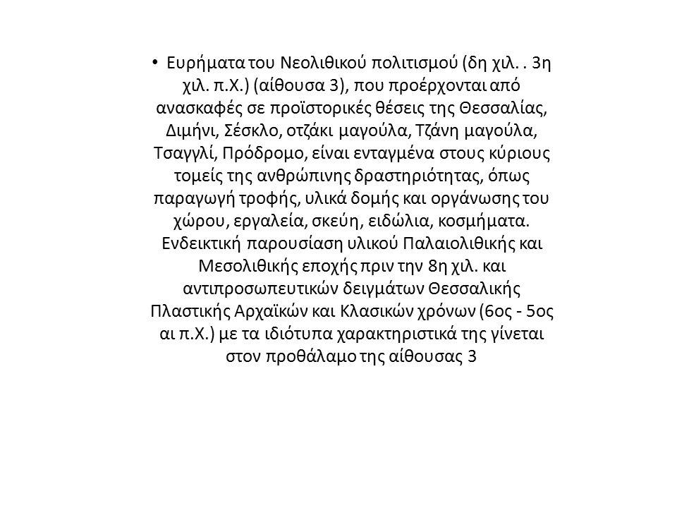 Ευρήματα του Νεολιθικού πολιτισμού (δη χιλ. 3η χιλ. π. Χ