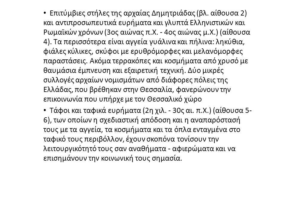 Επιτύμβιες στήλες της αρχαίας Δημητριάδας (βλ